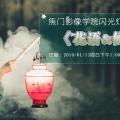 焦门影像学院热靴传奇公开课《花语&仙踪》主题摄影[北京]